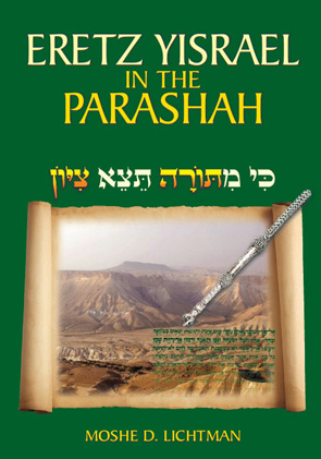 Eretz-Yisrael-in-the-Parasha-Cover-295